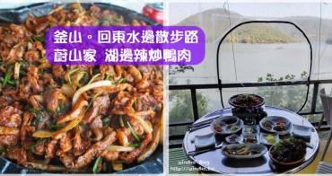 釜山食記∥ 長箭站。蔚山家湖邊辣炒鴨肉-悠閒用餐很享受,五倫臺回東水邊散步路旁