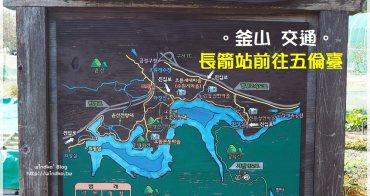 釜山景點交通∥ 怎麼去五輪臺、回東水庫、回東水源池?長箭站搭公車位置、車班時間表