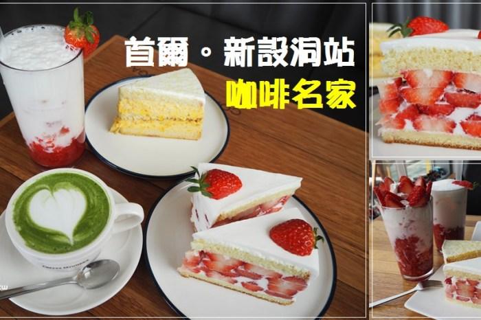 首爾食記∥ 冬季必吃!咖啡名家的草莓蛋糕.草莓飲品.南瓜蛋糕都好優秀,來自於大邱的美味甜點店_2020年更新二訪照片