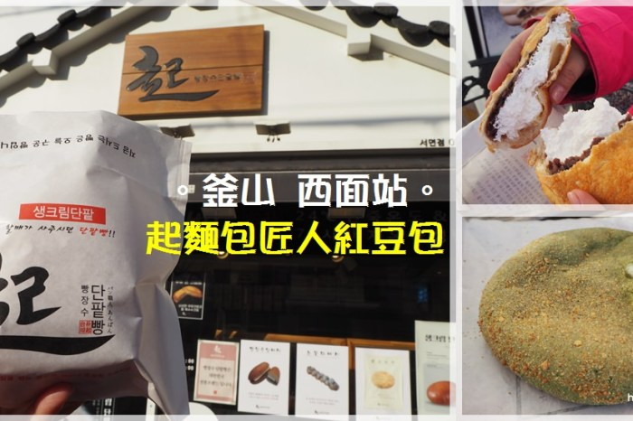 釜山食記∥ 西面站早餐&伴手禮 起麵包匠人紅豆麵包/起빵장수단팥빵-鮮奶油紅豆麵包、抹茶奶油起司麵包都很優秀
