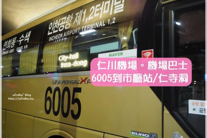 仁川機場到首爾市區∥ 機場巴士6005到西大門.南大門.市廳站.仁寺洞之路線/時間表/停靠站名/費用/可使用T-money交通卡享優惠