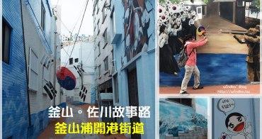 釜山遊記∥ 佐川故事路/佐川站釜山浦開港街道부산포개항가도入口的31獨立運動紀念壁畫街