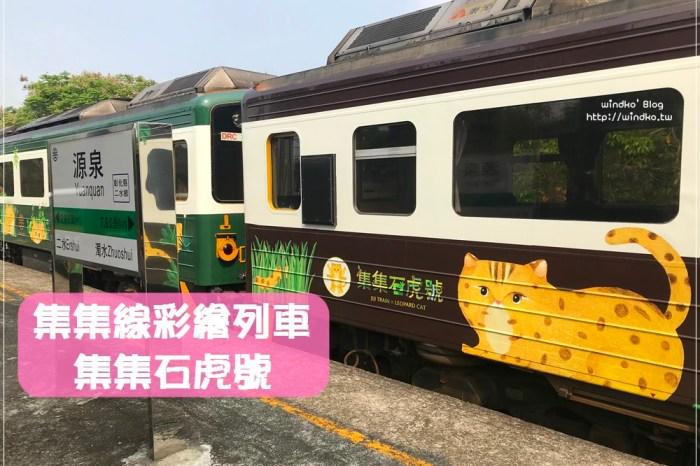 集集線彩繪列車∥ 集集石虎號!2020年最新版,石虎與牠的里山動物好朋陪你搭集集小火車去旅行