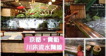 日本京都∥ 貴船食記:ひろ文 - 夏天季節限定的川床流水麵線,好玩又超有趣,讓人吃得手忙腳亂!