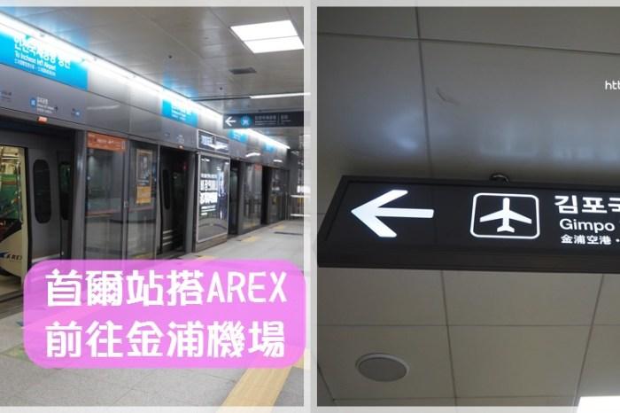 韓國交通∥ 首爾站搭AREX機場鐵路到金浦機場站-金浦機場國際線/國內線航廈