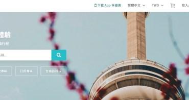 KKday 折扣碼∥ windko讀者優惠碼可享全站台灣商品 95折,KKgift全品項也適用
