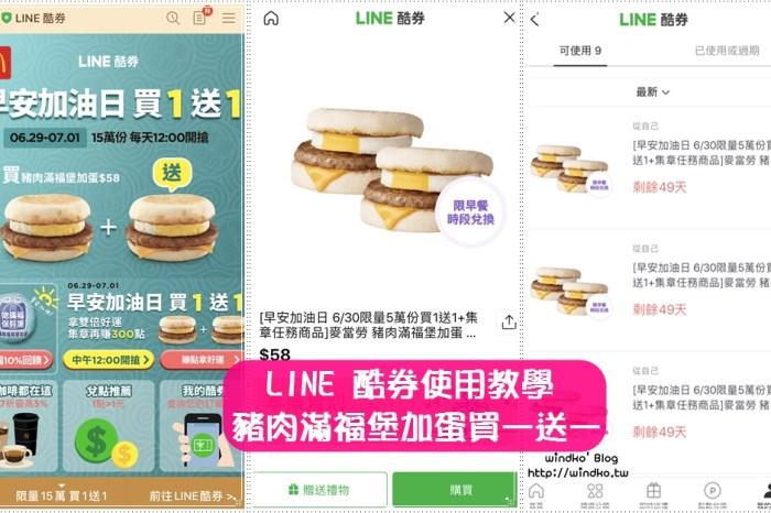 LINE酷券使用教學∥ 麥當勞豬肉滿福堡加蛋買一送一的限時活動-用LINE Pay或是LINE Points都可以買,贈送朋友也很方便