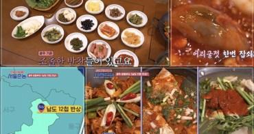 首爾鄉巴佬光州景點∥ 第4集 金炳賢推薦的12道小菜飯桌食堂:辣炒豬肉、辣燉魚湯、鱈魚湯