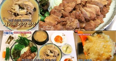 首爾鄉巴佬大田景點∥ 第7集 朴世莉推薦的保養進補餐在哪裡?清燉土雞鍋巴粥與水煮鴨肉切盤
