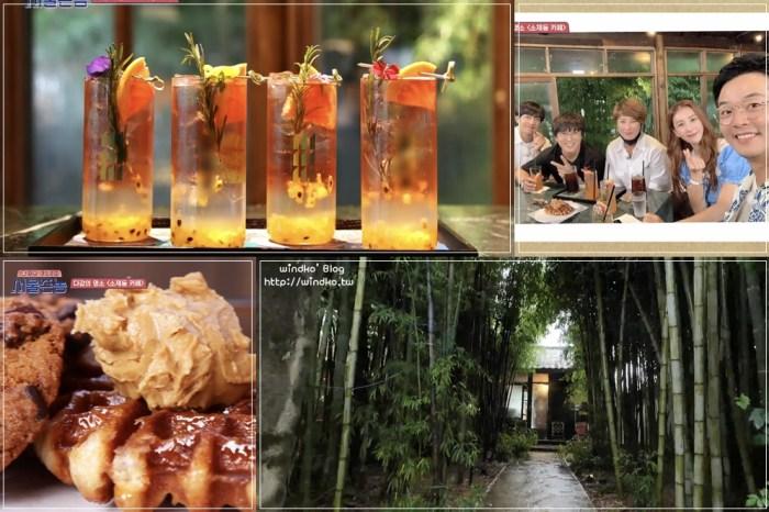 首爾鄉巴佬大田景點∥ 第7集 韓多感推薦的巷弄內竹林茶室與咖啡店在哪裡?大田站附近的昭濟洞咖啡街