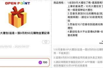 7-11超商∥ OPENPOINT 10月會員VIP小禮包/VIP大禮包/50或100點購買/內容物開箱