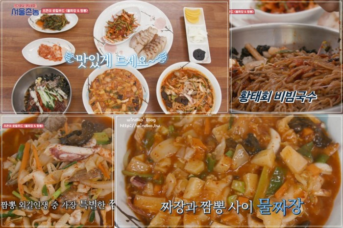首爾鄉巴佬全州景點∥ 第10集 Defconn推薦的中華料理:大家稱讚不已的炒碼麵、湯炸醬麵