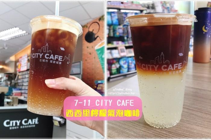 超商食記∥ 7-11 西西里風檸檬氣泡咖啡 – 超美漸層色,濃縮咖啡佐酸甜檸檬氣泡水