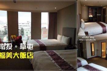 南投住宿∥ 草屯福美大飯店 - 幸福家庭 兩大床房型