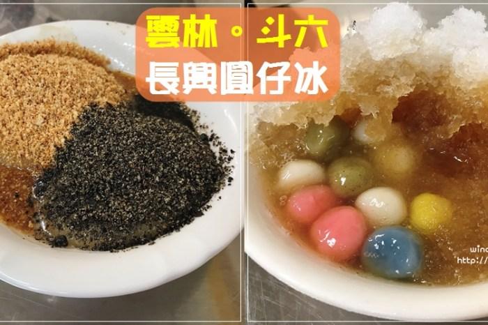 雲林食記∥ 斗六東市 長興圓仔冰 – 湯圓軟Q好吃又彩色繽紛,70年的三代老店