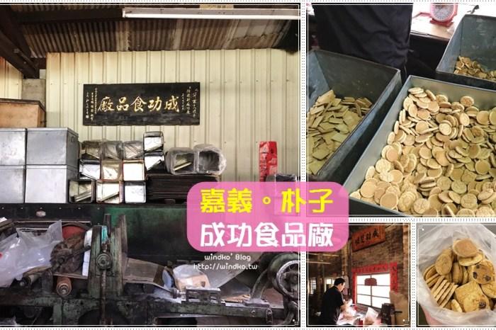 嘉義朴子美食∥ 成功食品廠 古早味手工餅乾,藏身巷弄內的60年老店