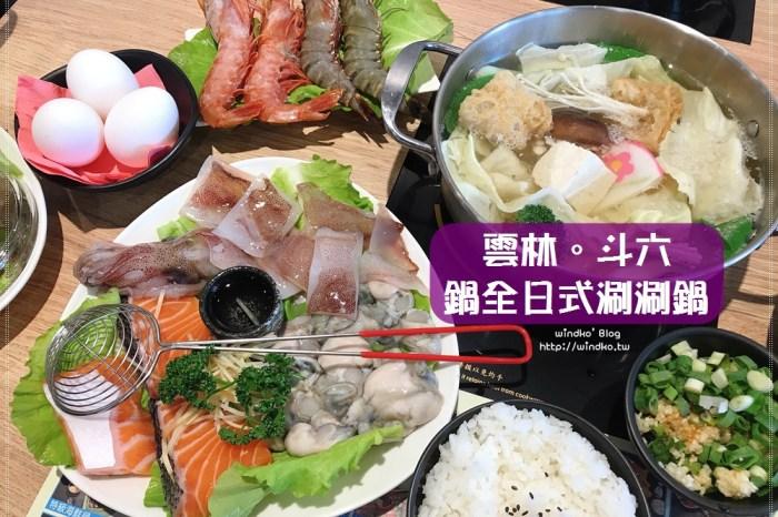 雲林食記∥ 鍋全日式涮涮鍋 斗六店 – 海鮮愛好者吃火鍋好選擇,三鮮鍋是我的心頭好,食材都超新鮮!2021年5月更新4訪照片