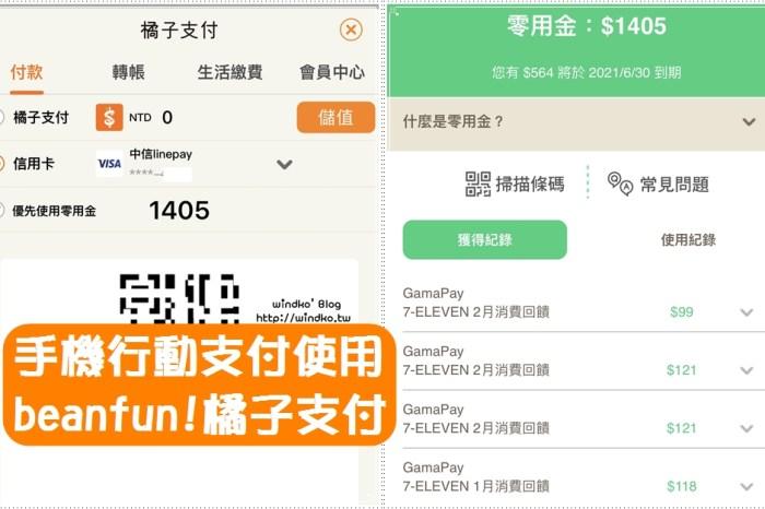 橘子支付使用攻略∥ beanfun! 橘子支付:註冊/實名認證/綁定信用卡/條碼支付繳費/操作步驟教學/零用金回饋/2021年4月更新優惠活動
