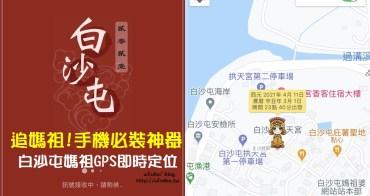 白沙屯媽祖在哪裡∥ 手機必裝神器,用app隨時掌握媽祖進香位置-白沙屯媽祖GPS即時定位_2021年辛丑年