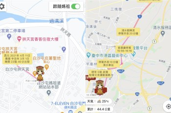 2021年白沙屯媽祖進香∥ 媽祖怎麼走?白沙屯拱天宮往北港徒步進香實際行程表與路線地圖