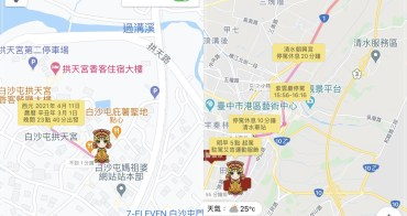 2021年白沙屯媽祖進香∥ 媽祖現在在哪裡?白沙屯拱天宮往北港徒步進香實際行程表與路線地圖