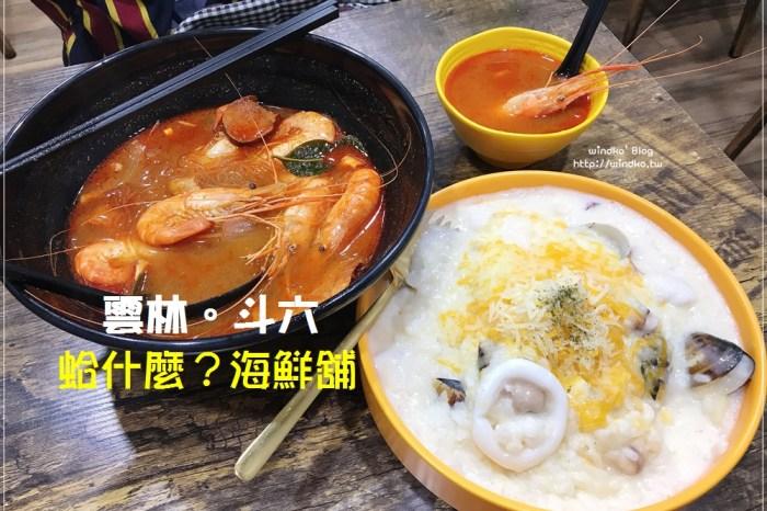 雲林斗六食記∥ 蛤什麼?海鮮舖 – 新鮮且多樣化讓人選擇困難,店家特色是爆量海鮮痛風餐