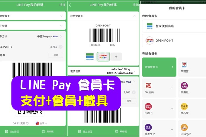 LINE Pay 會員卡∥ 如何登錄7-11超商會員資料?結帳時條碼嗶一次就完成支付、發票載具、會員累點