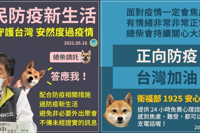 武漢肺炎之台灣疫情資訊∥ 2021年5~6月-查詢新型冠狀病毒確診人數、每日新增人數、分布縣市、疫情統計