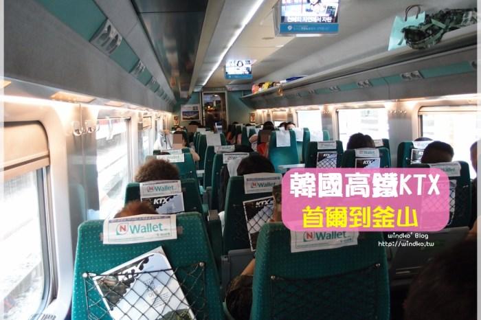 韓國玩雙城交通∥ 從首爾搭KTX到釜山,只需兩個半小時,韓國高鐵初體驗