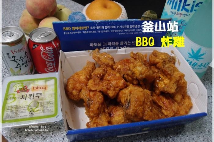 釜山站食記∥ BTS代言的炸雞:BBQ炸雞-消夜就是要叫外送炸雞啊!BBQ Chicken醬油蒜味炸雞好吃到讓我們連吃兩晚啊!