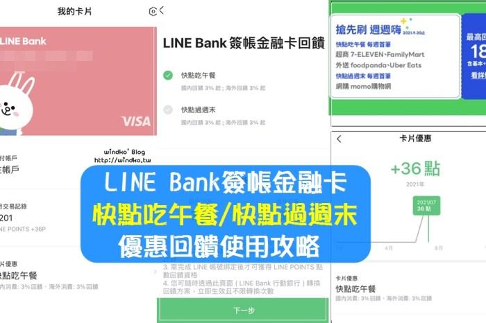 LINE Bank快點卡優惠懶人包∥ 快點吃午餐、快點過週末拿18%回饋攻略&每週必拿滿回饋最高點數的密技方法