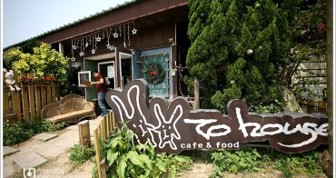 [景點] 新北市八里-TO HOUSE兔子餐廳(4Y10M+1Y7M)