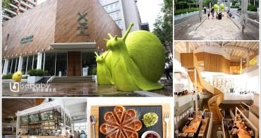 [台中] 食記-蝸牛慢食、有沙坑x有令人驚豔的抹茶紅豆鬆餅@X子親子餐廳