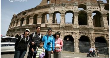 [公告] 我們從義大利親子自助19天回來了!