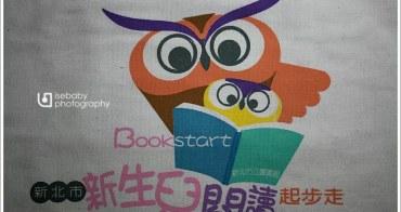 [分享] Bookstart新生兒閱讀起步走