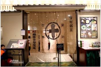 [日本] 食記-京都::抺茶控必吃!!茶香濃裕的抹茶甜點@中村藤吉(京都車站分店)