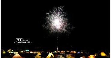露營 | 苗栗大湖。老官道休閒農場.2015黑色餅乾株式會社之TENT PARTY帳篷會