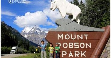 加拿大 景點。Mount Robson Provincial Park羅伯森山省立公園.朝聖洛磯山脈最高峰