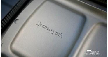[露營] 開箱-Snow Peak GR-009 Tramezzino折疊式三明治烤盤
