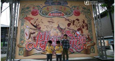 [邀] 老少咸宜歡樂無限::2013傳藝兒童節@宜蘭傳藝中心(5Y10M+2Y7M)