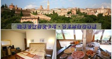 義大利   西恩那住宿推薦。Hotel Il Giardino