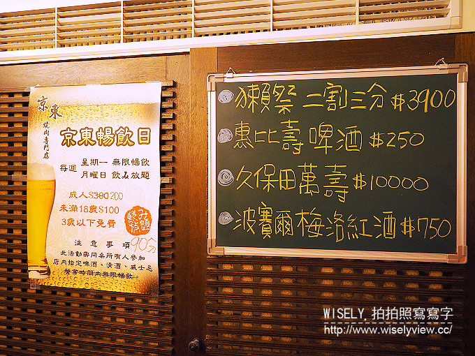 《台北中山。捷運松江南京站美食》京東燒肉專門店@限量全牛套餐&大滿足餐,可吃飽也吃巧