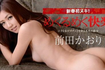 pr 013015_089 – Kaori Maeda 新春初ヌキ!めくるめく快楽