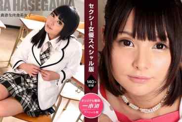 Sexy Actress Special Edition – Mira Hasegawa