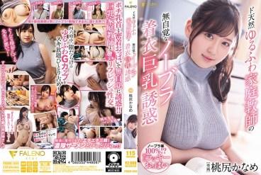 FSDSS-265 My Clueless, Big Tittied Tutor Keeps Tempting Me By Forgetting To Wear A Bra, Starring Kaname Momojiri