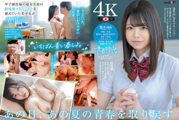 SDAB-192 High School Yua Hashimoto 18 Years Old SOD Exclusive Porn Debut [Jerk Off To Intense 4K Resolution Video!]