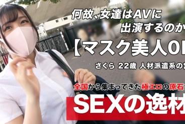 261ARA-504 Osabori OL Mask beauty Sakura-chan is here The reason for applying for a beautiful girl