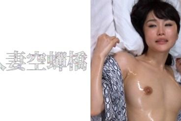 279UTSU-317 Massage staff and wife Misato