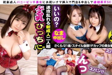 300NTK-563 Celebration Newcomer Black-haired maidens temptation F milk The sex appeal is already super