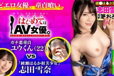 485GCB-012 AV-uncen Aya Haruka-like neat and clean girl vs Gachi Koi Virgin Real document Gachinko SEX